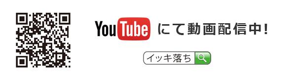 コンクリ汚れイッキ落ち動画